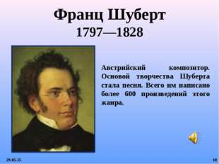 Франц Шуберт 1797—1828 * * Австрийский композитор. Основой творчества Шуберт