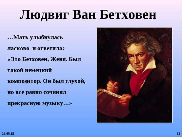 …Мать улыбнулась ласково и ответила: «Это Бетховен, Женя. Был такой немецкий...