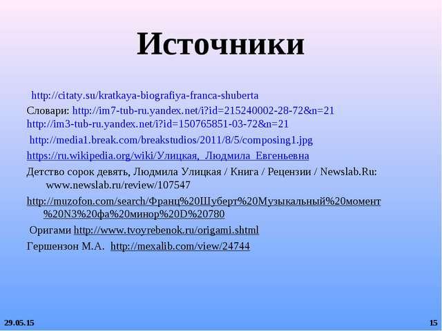 Источники * * http://citaty.su/kratkaya-biografiya-franca-shuberta Словари: h...