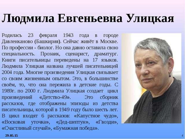 Людмила Евгеньевна Улицкая * * Родилась 23 февраля 1943 года в городе Давленк...