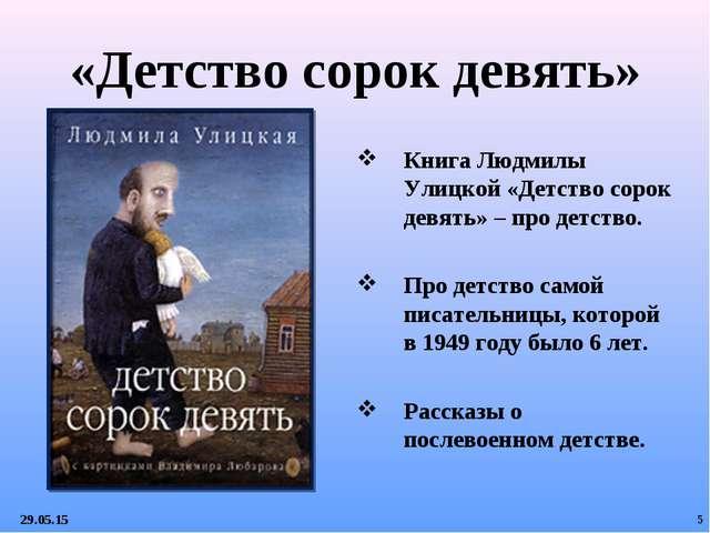 «Детство сорок девять» * * Книга Людмилы Улицкой «Детство сорок девять» – про...