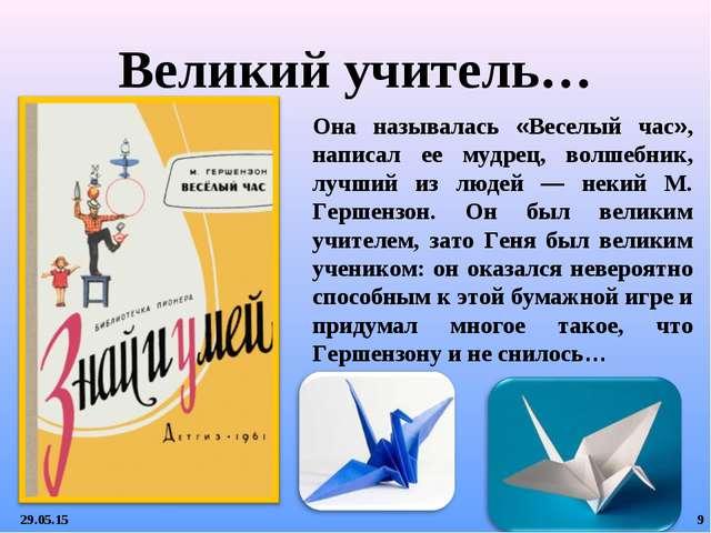 Великий учитель… * * Она называлась «Веселый час», написал ее мудрец, волшебн...