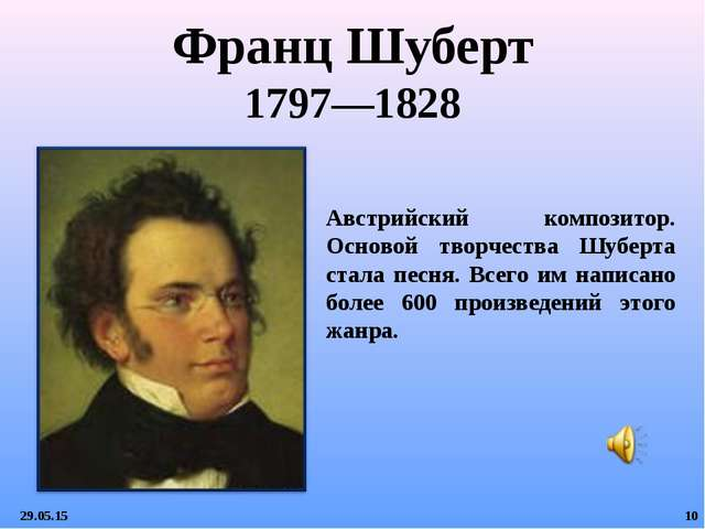 Франц Шуберт 1797—1828 * * Австрийский композитор. Основой творчества Шуберт...