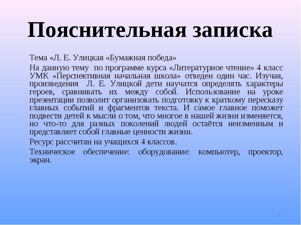 Пояснительная записка * Тема «Л. Е. Улицкая «Бумажная победа» На данную тем...