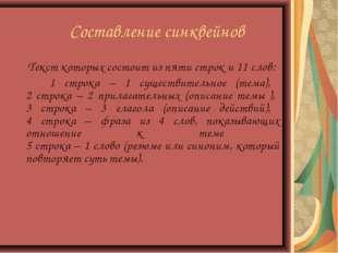 Составление синквейнов Текст которых состоит из пяти строк и 11 слов: 1 стро
