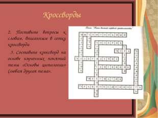 Кроссворды 2. Поставьте вопросы к словам, вписанным в сетку кроссворда 3. С