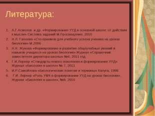 Литература: А.Г.Асмолов и др. «Формирование УУД в основной школе: от действия