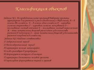 Классификация объектов Задание № 1. Из приведенных ниже признаков выберите пр