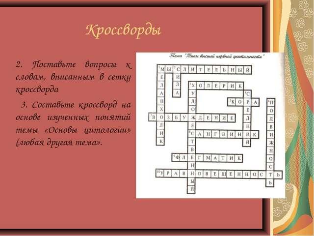 Кроссворды 2. Поставьте вопросы к словам, вписанным в сетку кроссворда 3. С...
