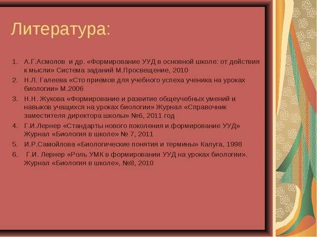 Литература: А.Г.Асмолов и др. «Формирование УУД в основной школе: от действия...