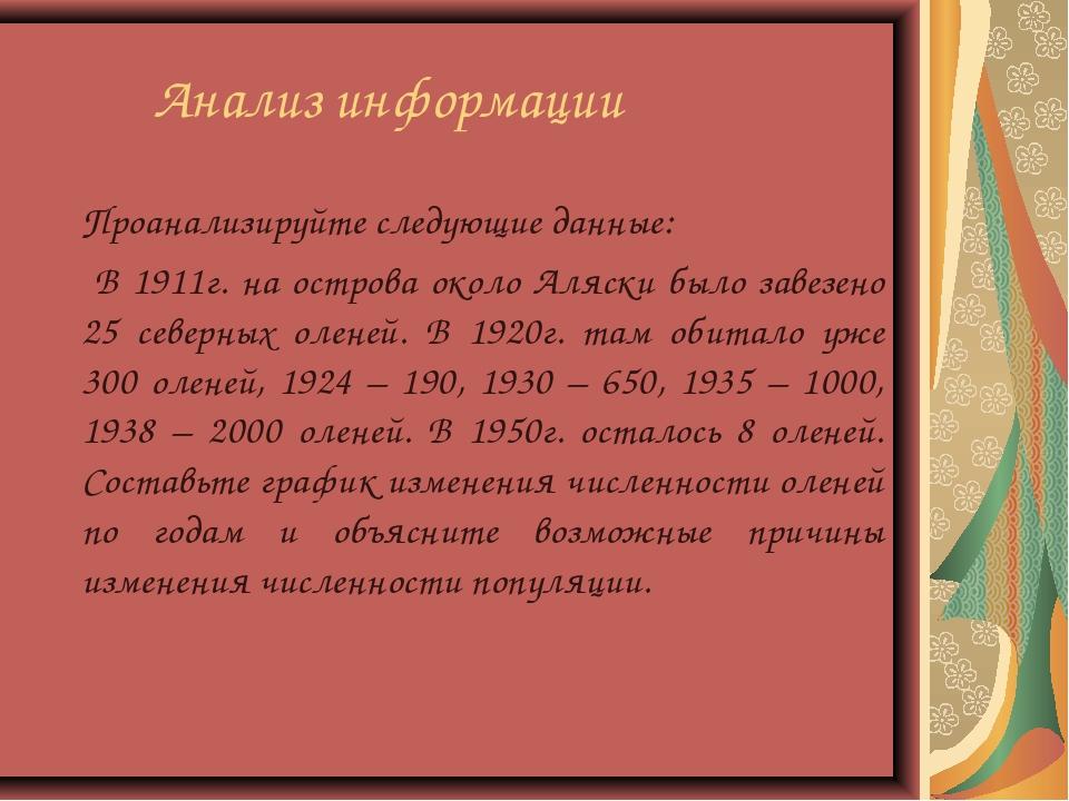 Анализ информации Проанализируйте следующие данные: В 1911г. на острова око...