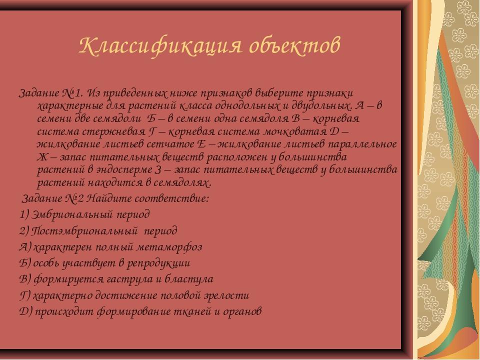 Классификация объектов Задание № 1. Из приведенных ниже признаков выберите пр...