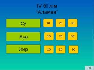 "IV бөлім ""Аламан"" Су Ауа Жер 10 20 30 20 20 30 10 10 30"