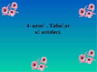 4- кезең. Табиғат күнтізбесі.