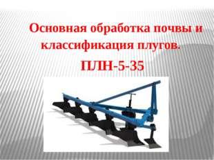 Основная обработка почвы и классификация плугов. ПЛН-5-35