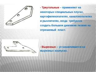 - Треугольные – применяют на некоторых специальных плугах, картофелекопателях