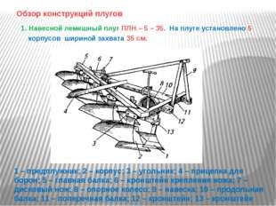 Обзор конструкций плугов 1. Навесной лемешный плуг ПЛН – 5 – 35. На плуге уст