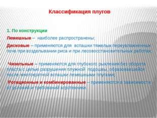 Классификация плугов 1. По конструкции Лемешные – наиболее распространены; Ди