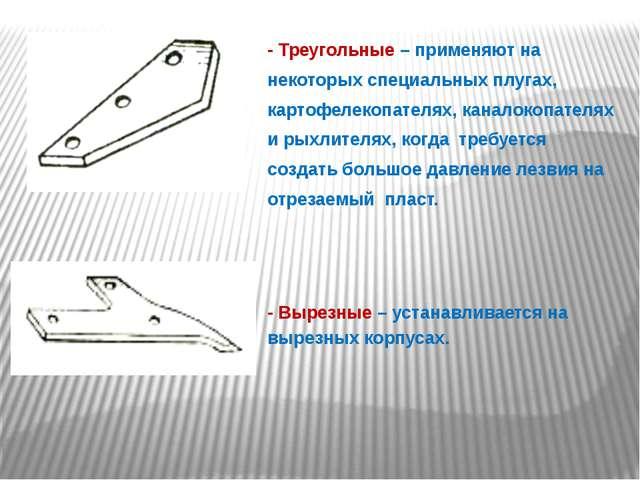 - Треугольные – применяют на некоторых специальных плугах, картофелекопателях...