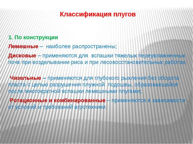 Классификация плугов 1. По конструкции Лемешные – наиболее распространены; Ди...