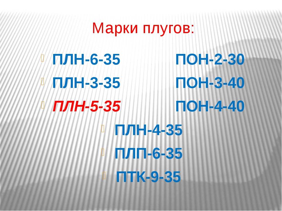 Марки плугов: ПЛН-6-35 ПОН-2-30 ПЛН-3-35 ПОН-3-40 ПЛН-5-35 ПОН-4-40 ПЛН-4-35...