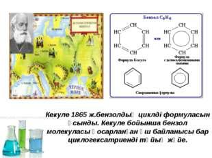 Кекуле 1865 ж.бензолдың циклді формуласын ұсынды. Кекуле бойынша бензол молек