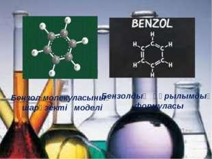 Бензол молекуласының шарөзекті моделі Бензолдың құрылымдық формуласы