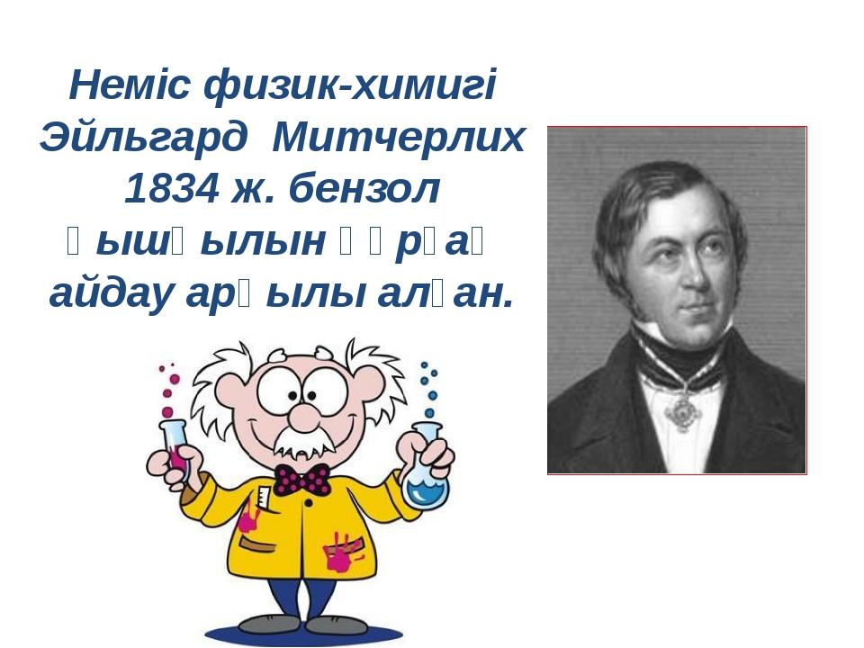 Неміс физик-химигі Эйльгард Митчерлих 1834 ж. бензол қышқылын құрғақ айдау а...