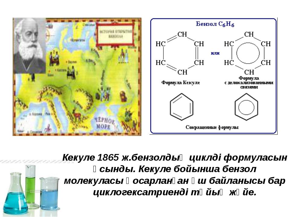 Кекуле 1865 ж.бензолдың циклді формуласын ұсынды. Кекуле бойынша бензол молек...