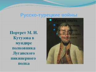 Русско-турецкие войны Портрет М. И. Кутузова в мундире полковника Луганского