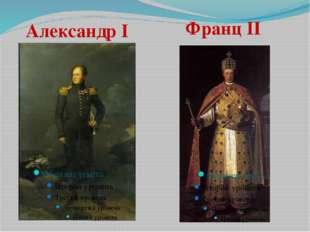 Александр I Франц II