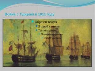 Война с Турцией в 1811 году