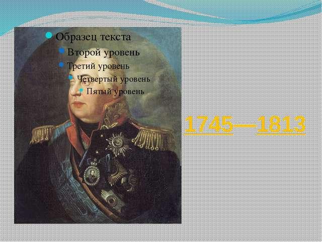 1745—1813