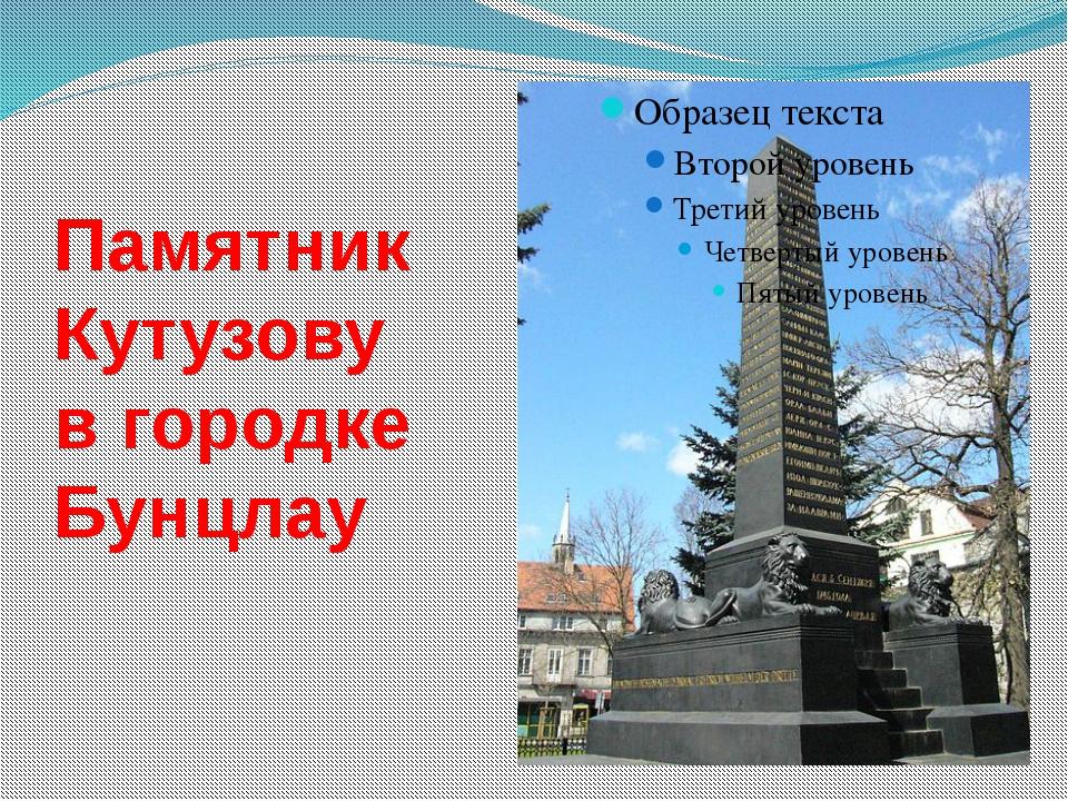 Памятник Кутузову в городке Бунцлау