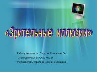 Работу выполнили: Сиротин Станислав 5А, Столяров Илья 5А СОШ № 234 Руководите