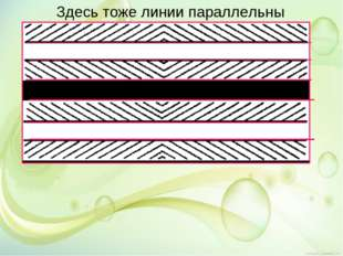 Здесь тоже линии параллельны