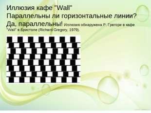 """Иллюзия кафе """"Wall"""" Параллельны ли горизонтальные линии? Да, параллельны! Илл"""