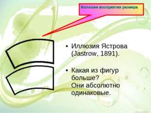 Иллюзия Ястрова (Jastrow, 1891). Какая из фигур больше? Они абсолютно одинако