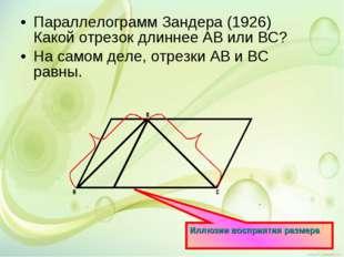 Параллелограмм Зандера (1926) Какой отрезок длиннее AB или BC? На самом деле,