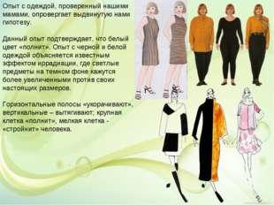 Опыт с одеждой, проверенный нашими мамами, опровергает выдвинутую нами гипоте