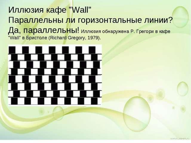 """Иллюзия кафе """"Wall"""" Параллельны ли горизонтальные линии? Да, параллельны! Илл..."""