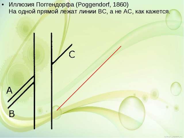 Иллюзия Поггендорфа (Poggendorf, 1860) На одной прямой лежат линии BC, а не A...