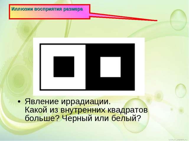 Явление иррадиации. Какой из внутренних квадратов больше? Черный или белый? И...