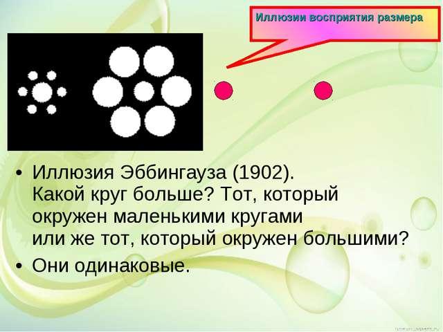 Иллюзия Эббингауза (1902). Какой круг больше? Тот, который окружен маленькими...