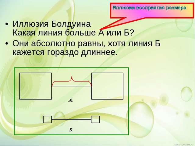Иллюзия Болдуина Какая линия больше А или Б? Они абсолютно равны, хотя линия...