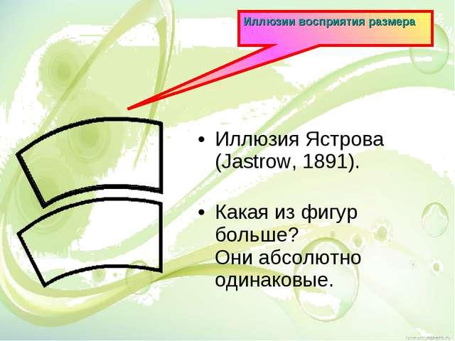 Иллюзия Ястрова (Jastrow, 1891). Какая из фигур больше? Они абсолютно одинако...