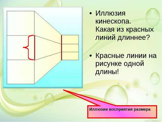 Иллюзия кинескопа. Какая из красных линий длиннее? Красные линии на рисунке о...