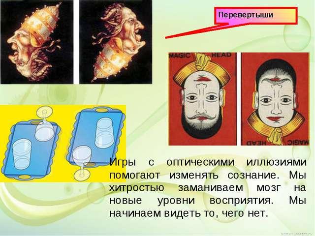 Перевертыши Игры с оптическими иллюзиями помогают изменять сознание. Мы хитр...