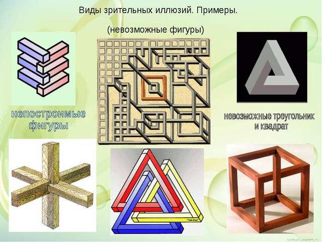 Виды зрительных иллюзий. Примеры. (невозможные фигуры)