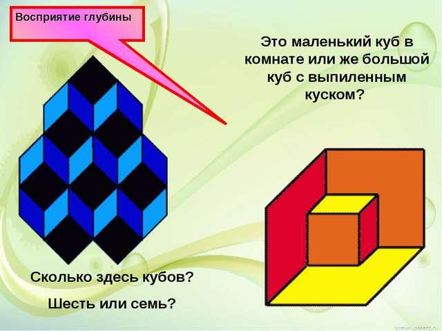 Восприятие глубины Сколько здесь кубов? Шесть или семь? Это маленький куб в к...